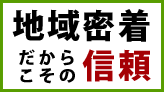 福島県いわき市において地域密着だからこその信頼