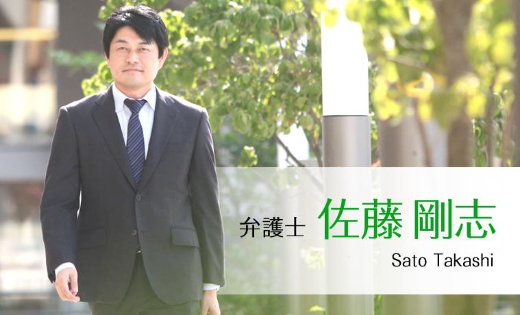 佐藤法律事務所 佐藤剛志