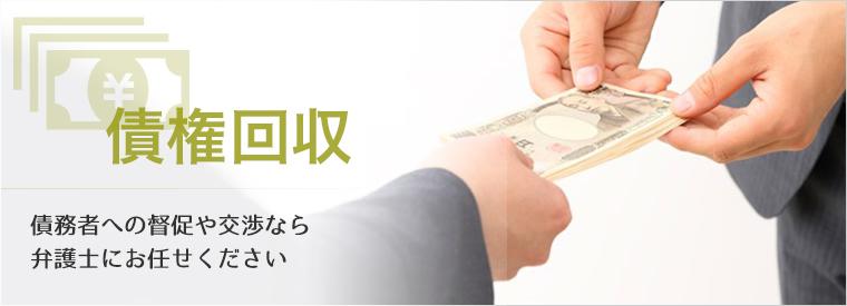 債務者への督促や交渉なら弁護士にお任せください